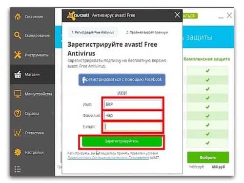 Получаем 1 год бесплатно на avast free и защита компьютера