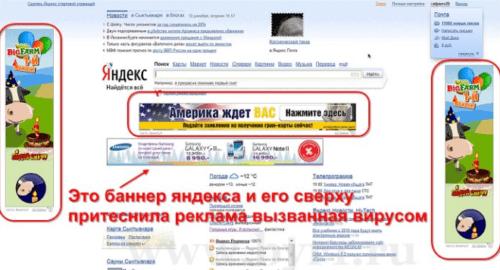 Как удалить рекламу в браузере + защита браузера