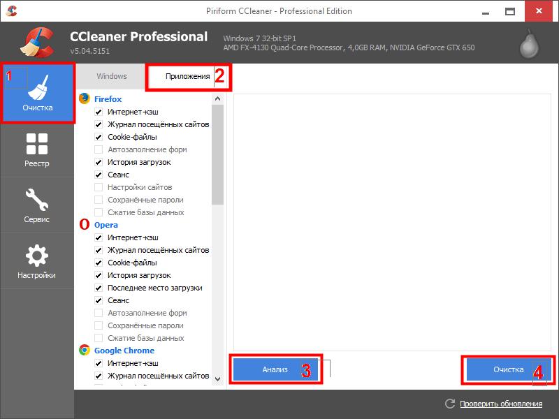 Как очистить кэш браузера google chrome, яндекс браузер, opera mini и mozilla firefox