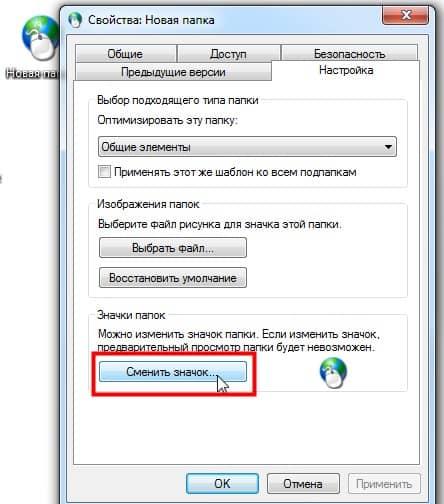 Как заменить shell32.dll