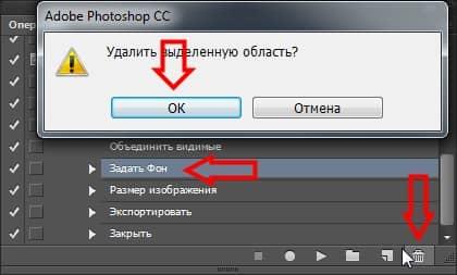 Как записать экшен в фотошопе за 5 минут