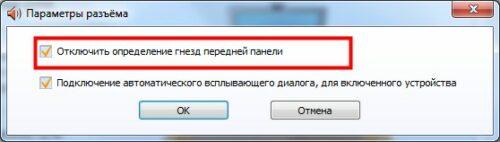 Настройка драйвера диспетчер realtek hd