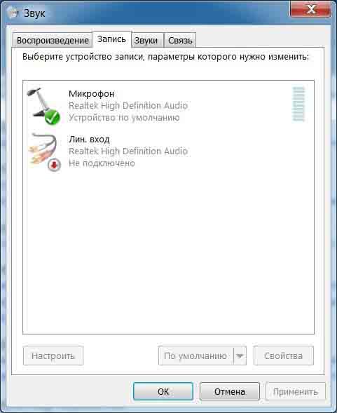 5 причин по которой не работает микрофон скайпе