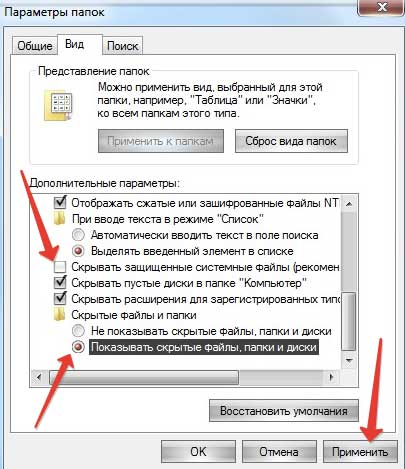 Как очистить System volume information и что это за папка