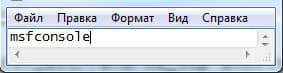 Запуск Metasploit