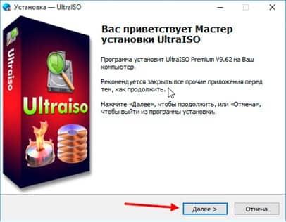 Матер установки Ultra ISO 9.62