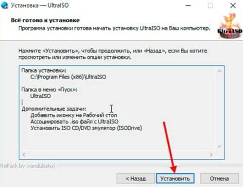 Установка приложения Ultra ISO 9.62