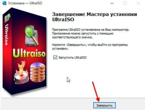 Завершение установки Ultra ISO 9.62