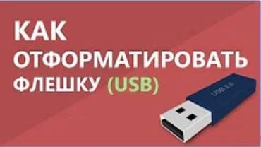 Как форматировать флешку на компьютере