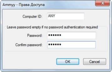 Пароль и ID компьютера